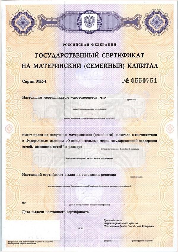 Как выглядит сертификат на получение материнского капитала