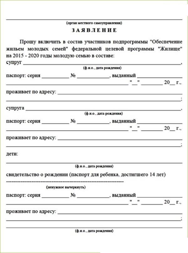 """Образец заявления на участие в программе """"Молодая семья"""""""