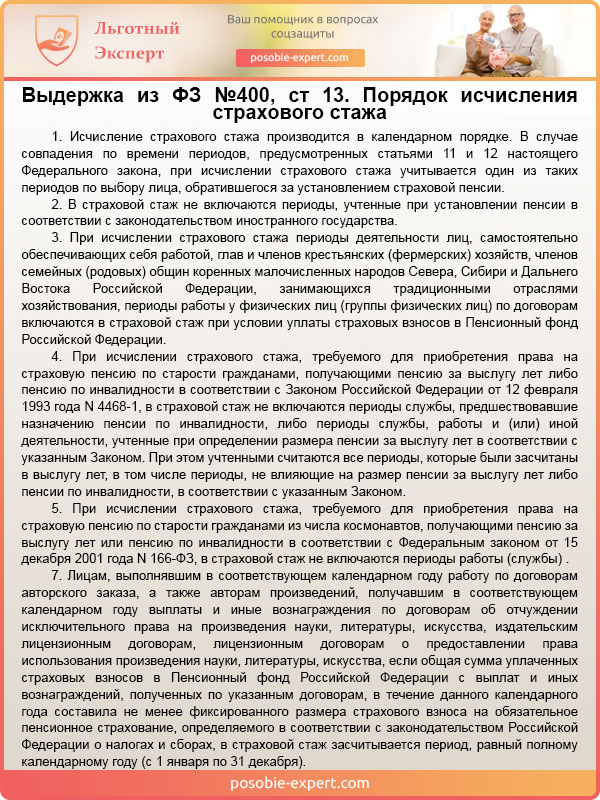 Начисление пенсий военнослужащим служившим в советское время