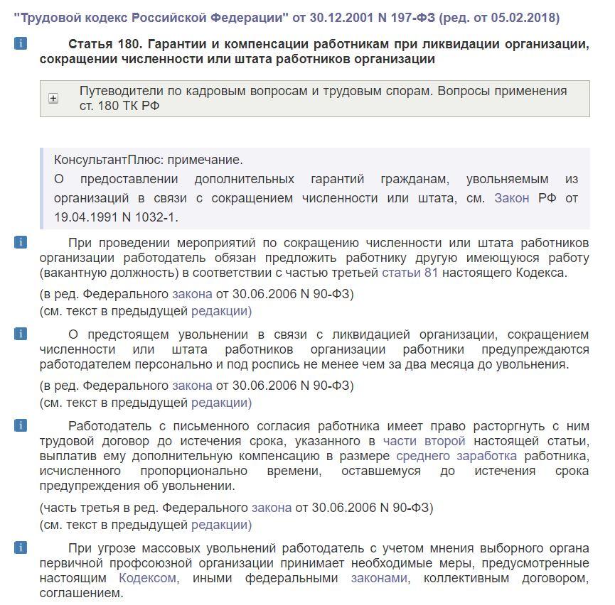 Ст. 180 ТК РФ о гарантиях работникам при ликвидации организации и сокращении