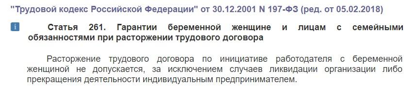 Ст. 261 ТК РФ. Гарантии беременной женщине