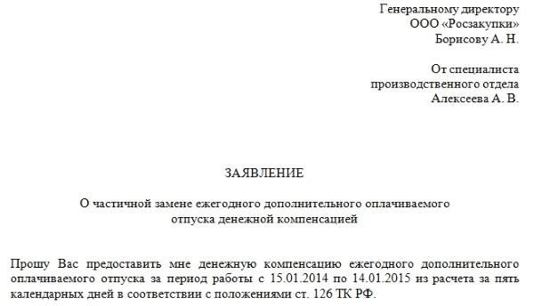 Заявление о замене части отпуска материальной компенсацией