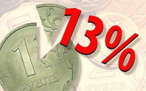 При этом, вернуть можно будет не полностью всю указанную сумму, а только ее часть, равную 13%