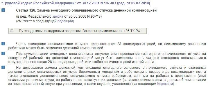 Статья 155. Оплата труда при невыполнении норм труда, неисполнении трудовых (должностных) обязанностей