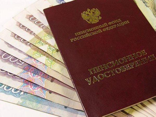 Одна из форм государственной помощи гражданам РФ — досрочная пенсия по старости