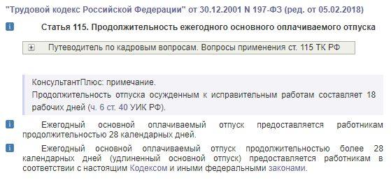 Изображение - Дополнительный отпуск за ненормированный рабочий день тк рф Bezymyannyj-1