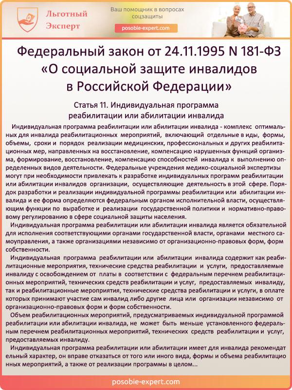 Федеральный закон от 24.11.1995 N 181-ФЗ. Статья 11. Индивидуальная программа реабилитации или абилитации инвалида
