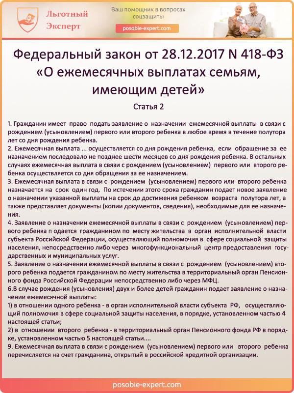 Федеральный закон от 28.12.2017 N 418-ФЗ . Статья 2. Условия получения ежемесячных выплат