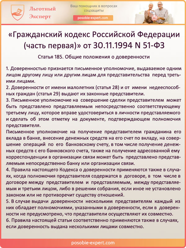 «Гражданский кодекс РФ (часть первая)» от 30.11.1994 N 51-ФЗ. Статья 185. Общие положения о доверенности