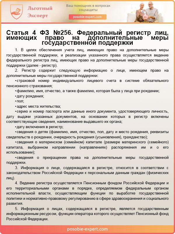 Статья 4 ФЗ №256. Федеральный регистр лиц, имеющих право на дополнительные меры государственной поддержки