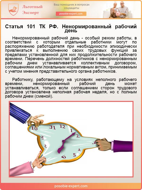 Изображение - Дополнительный отпуск за ненормированный рабочий день тк рф Statya-101-TK-RF.-Nenormirovannyj-rabochij-den