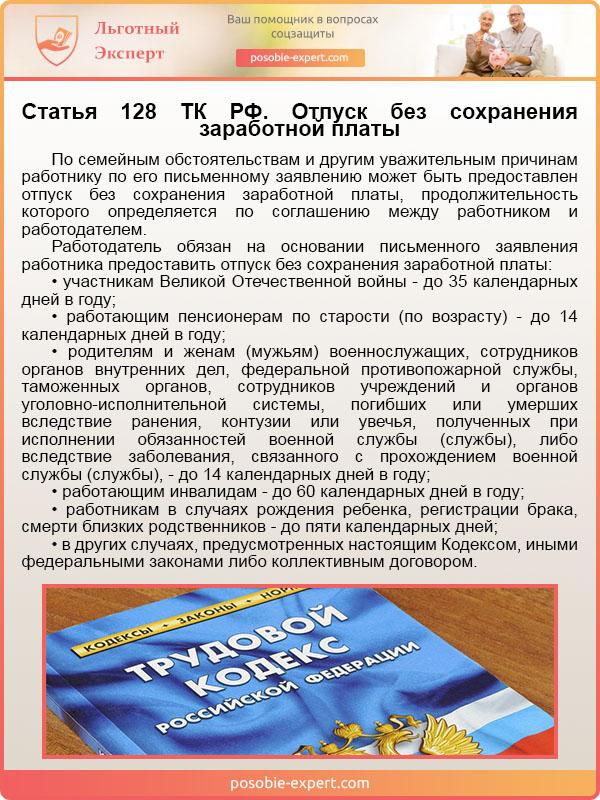 Статья 128 ТК РФ. Отпуск без сохранения заработной платы