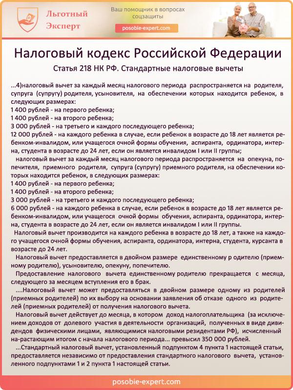 Налоговый кодекс РФ. Выдержки из статьи 218. Стандартные налоговые вычеты
