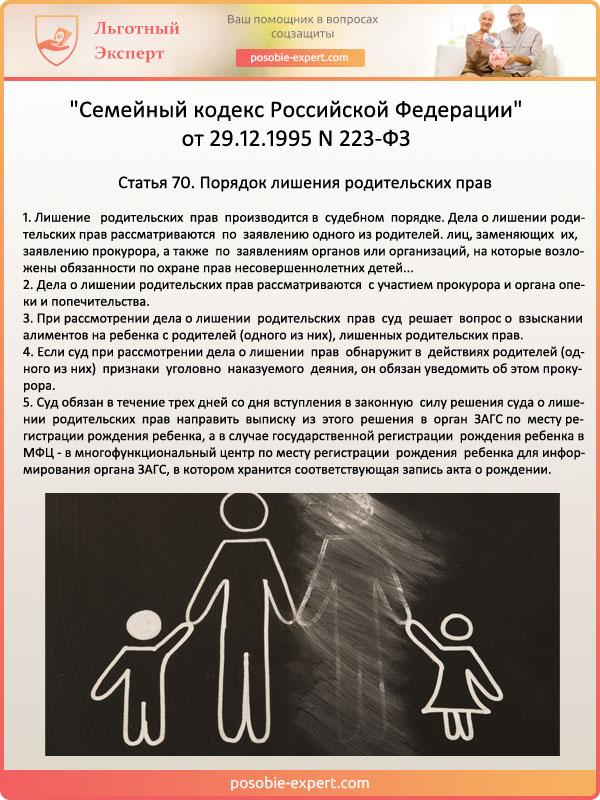 Семейный кодекс РФ, статья 70. Порядок лишения родительских прав