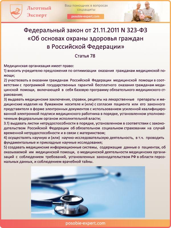 Какими документами оформляют электронный больничный