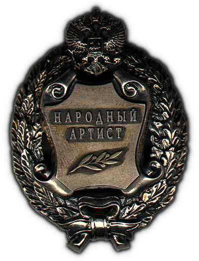 Нагрудный знак «Народного артиста».