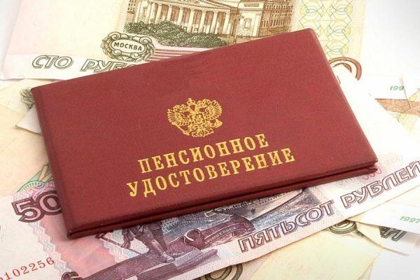 Подтверждением того, что россиянин состоит на государственном обеспечении, является пенсионное удостоверение.