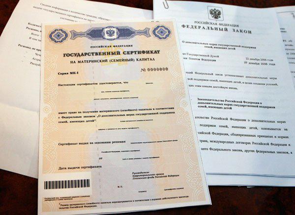 Сертификат на маткапитал подтверждает право на получение льготы
