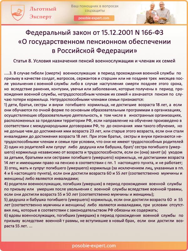 Федеральный закон от 15.12.2001 N 166-ФЗ . Пункт 3 статьи 8. Условия назначения пенсий военнослужащим и членам их семей