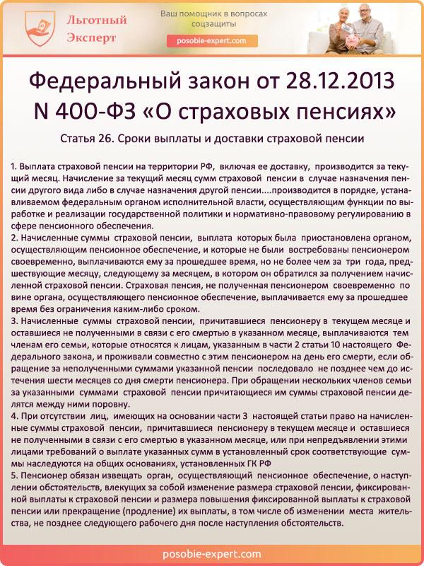 Федеральный закон от 28.12.2013 N 400-ФЗ. Статья 26. Сроки выплаты и доставки страховой пенсии