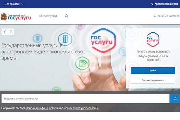 Выбрать предпочтительный способ доставки денег можно на государственном интернет-портале