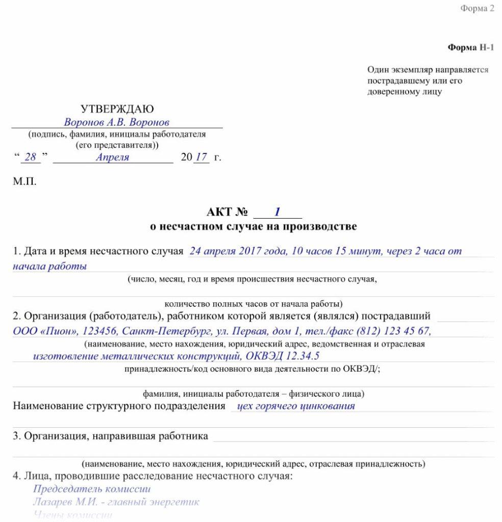 Акт о происшествии на производстве, подписанный комиссией, для оформления компенсационных выплат