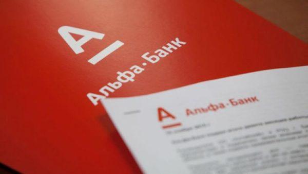 Альфа-банк предоставляет ипотечные кредиты с возможностью погашения их за счет МСК