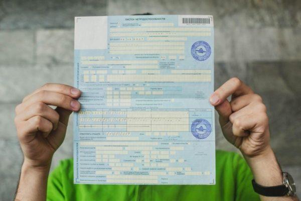 Больничный оформляется только в медицинских учреждениях, у которых есть соотвествующая лицензия