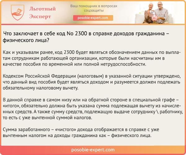 Изображение - Алименты с больничного листа порядок удержания и срок выплаты CHto-zaklyuchaet-v-sebe-kod-2300-v-spravke-dohodov-grazhdanina