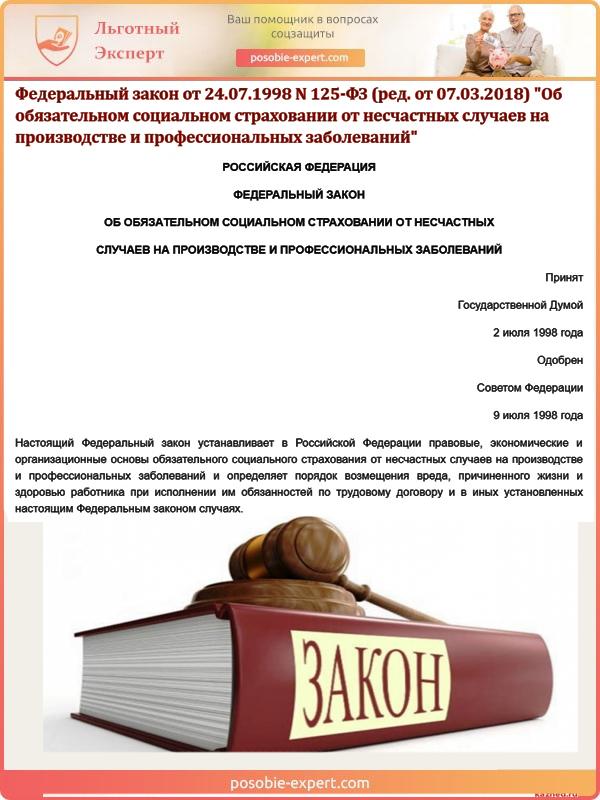 Федеральный закон «Об обязательном социальном страховании от несчастных случаев на производстве и профессиональных заболеваний»
