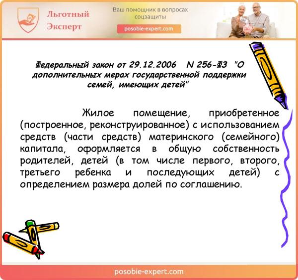 Федеральный закон от 29.12.2006 № 256-ф3