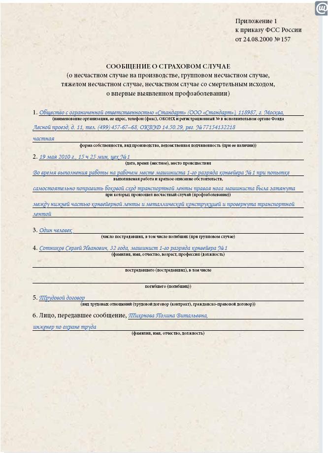 Фиксация в документе о происшествии на производстве