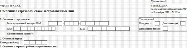 Изображение - Больничный в сзв стаж как правильно оформить Forma-SZV-stazh-e1551343670722