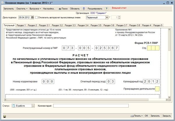 Форма рсв-1