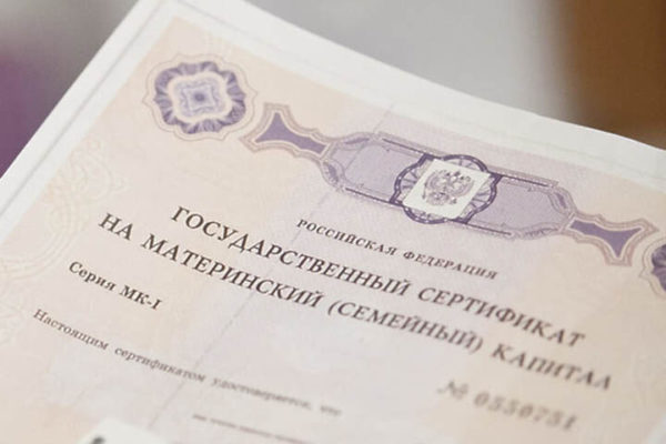Государственный сертификат на материнский капитал