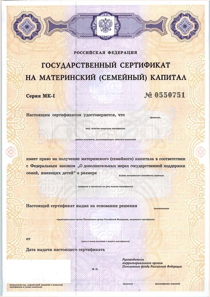 Государственный сертификат на материнский (семейный) капитал