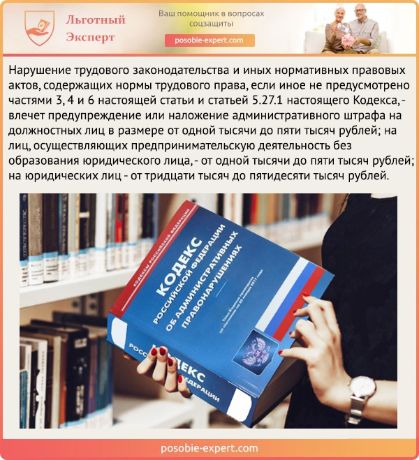 КоАП РФ Статья 5.27. Нарушение трудового законодательства и иных нормативных правовых актов, содержащих нормы трудового права