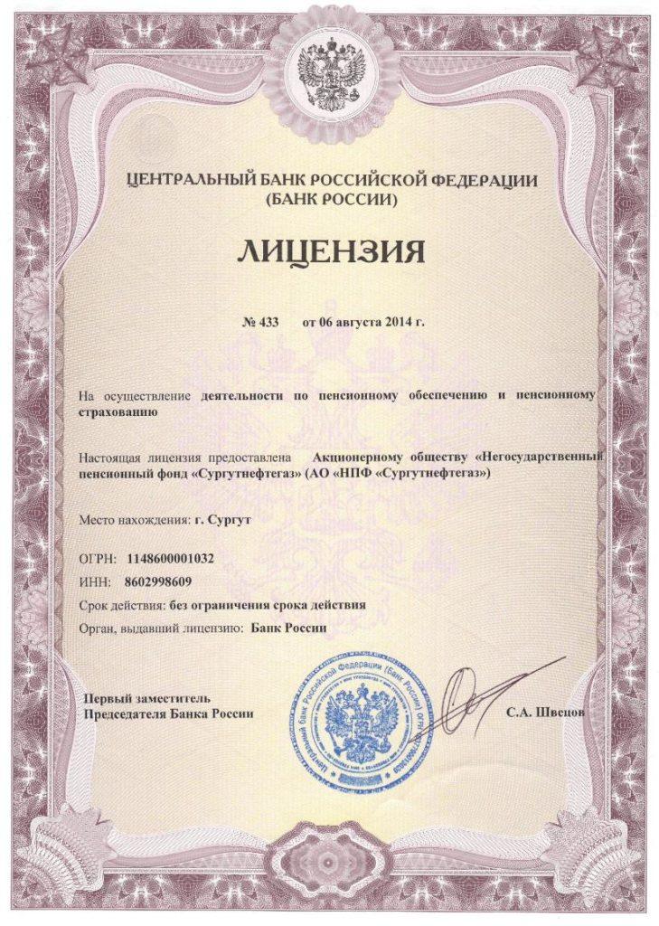 Лицензия негосударственного пенсионного фонда