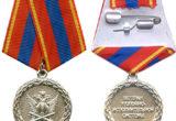 Медаль «Ветеран Минюста»