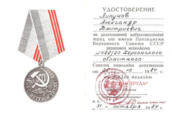 Медаль ветерана труда можно было заслужить, проработав 10-15 лет в одной организации