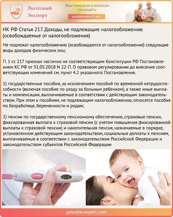 НК РФ Статья 217. Доходы, не подлежащие налогообложению (освобождаемые от налогообложения)
