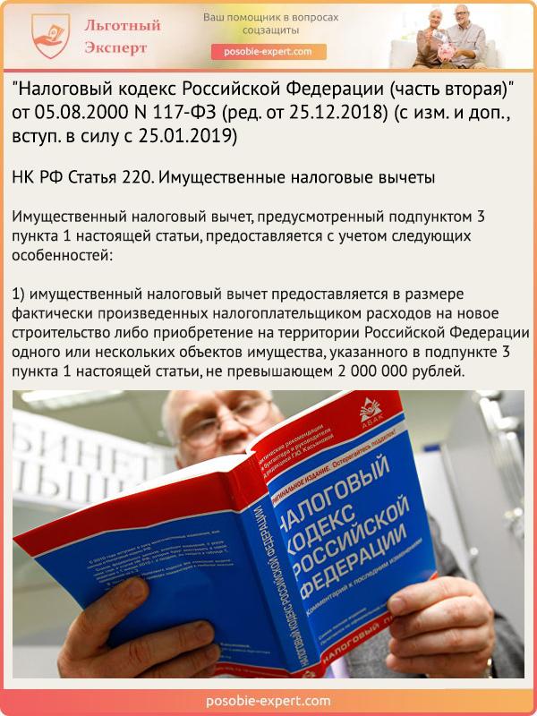 НК РФ Статья 220. Имущественные налоговые вычеты
