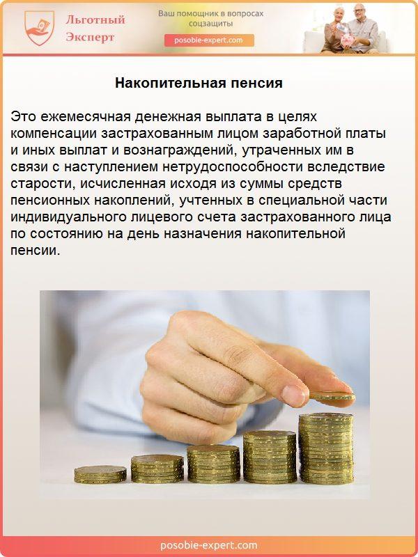 Накопительная пенсия