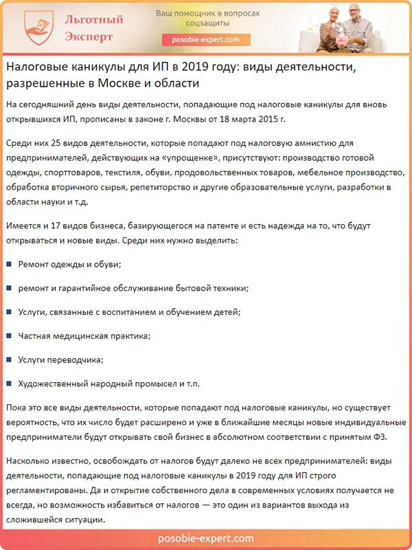 Налоговые каникулы для ИП в 2019 году виды деятельности, разрешенные в Москве и области