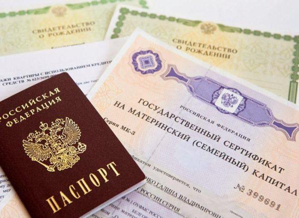 Необходимые документы для выплаты маткапитала на получение кредита