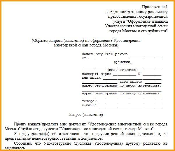 Образец заявления на оформление удостоверения многодетной семьи