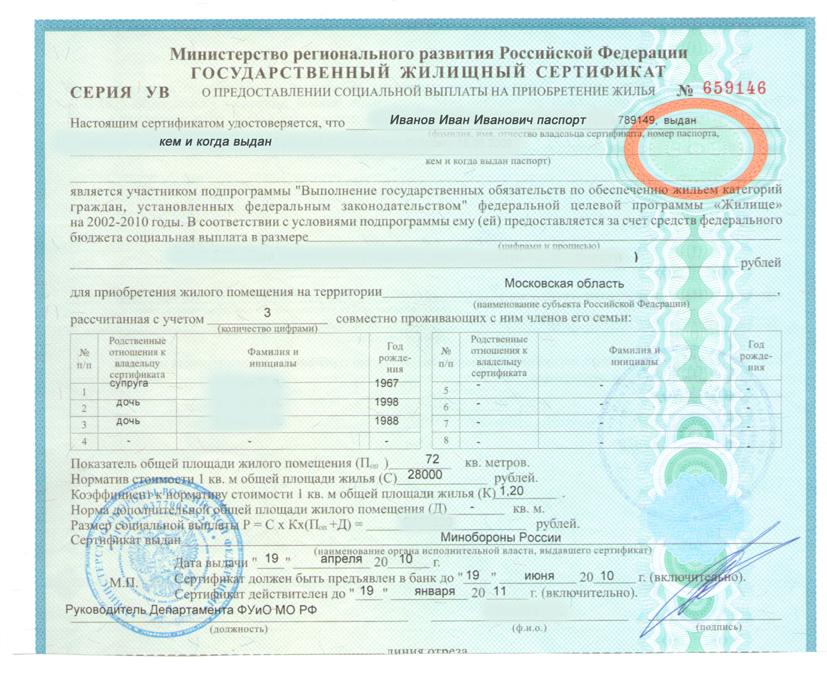 Образец жилищного сертификата о предоставлении социальной выплаты на приобретение жилья