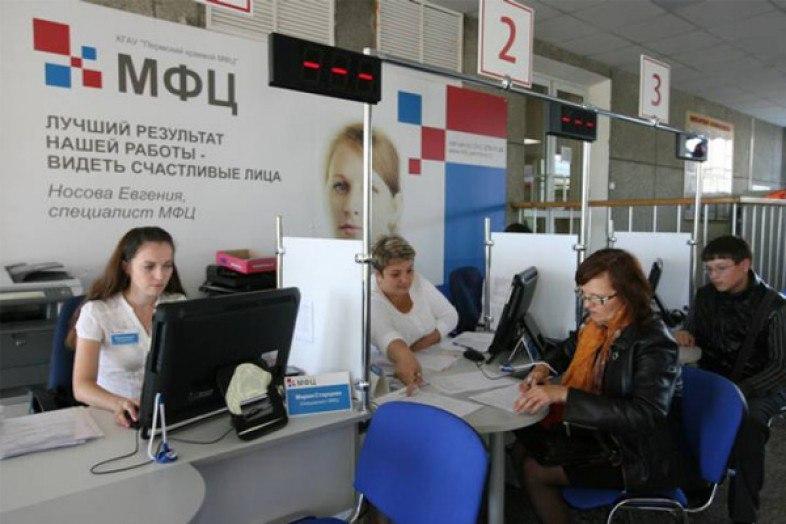 Оформление документов производится в одном из отделений МФЦ