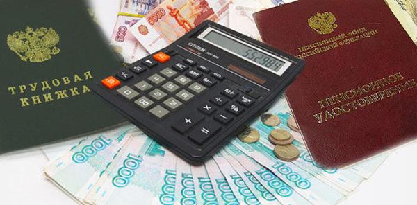 Основной документ для оформления пенсионного удостоверения