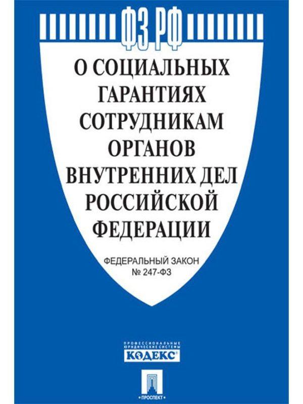 Основной закон для расчета всех выплат сотрудникам ОВД РФ